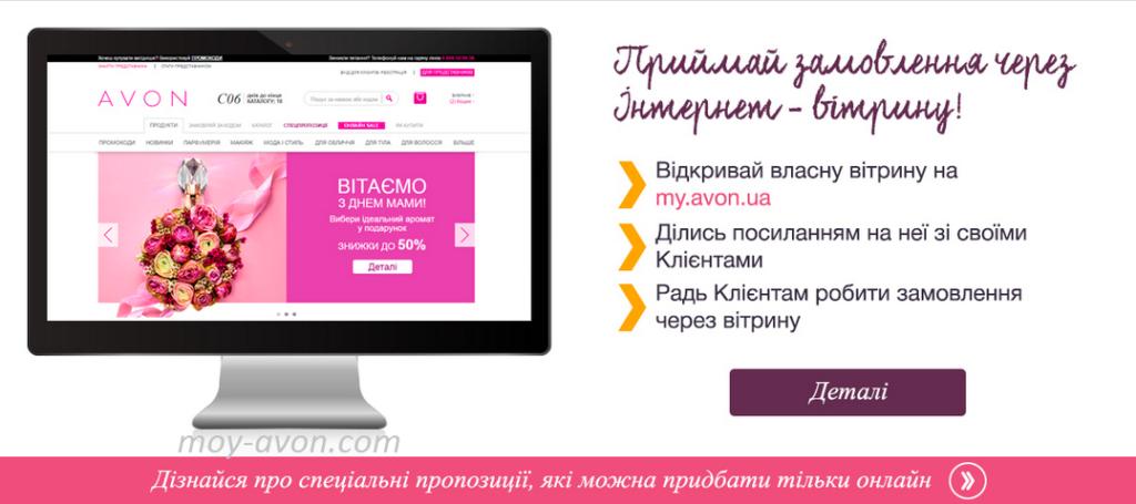 Ейвон замовлення купить оптом дешевую косметику в украине